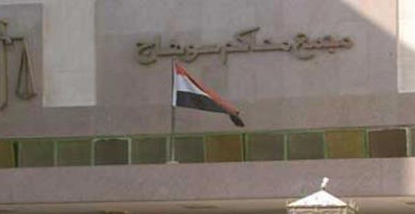 إحالة أوراق 9 متهمين إلى المفتي لقتلهم 8 بسبب الثأر في سوهاج