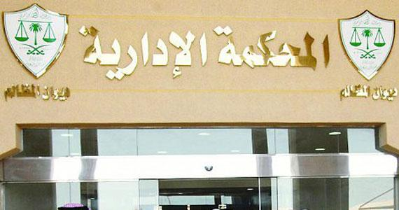 «الإدارية» تقضي ببطلان إعلان مسابقة تعيينات النيابة الإدارية والشهر العقاري