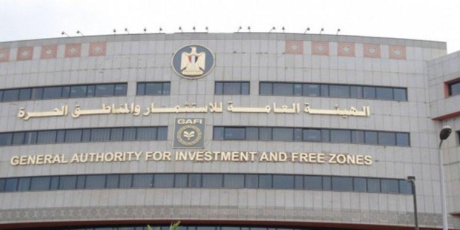 الهيئة العامة للاستثمار والمناطق الحرة تعفي الشركات الكبرى من المعاينات الميدانية
