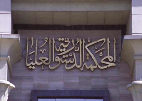 المحكمة الدستورية : المادة 232 من قانون الإجراءات الجنائية دستوري