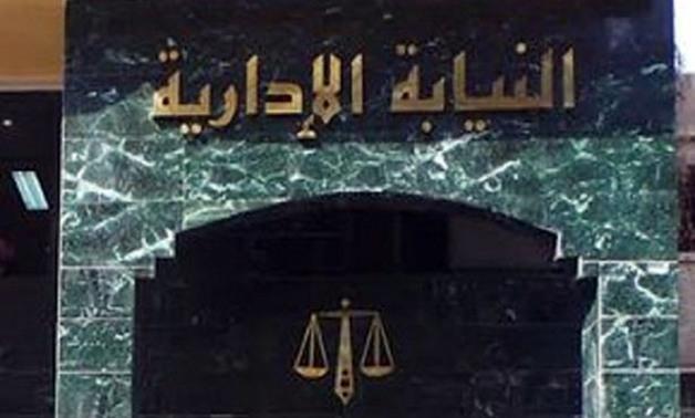 إحالة ٧ مسئولين بقنا للمحاكمة التأديبية لارتكابهم مخالفات مالية بقيمة ١٤٠ ألف جنيه