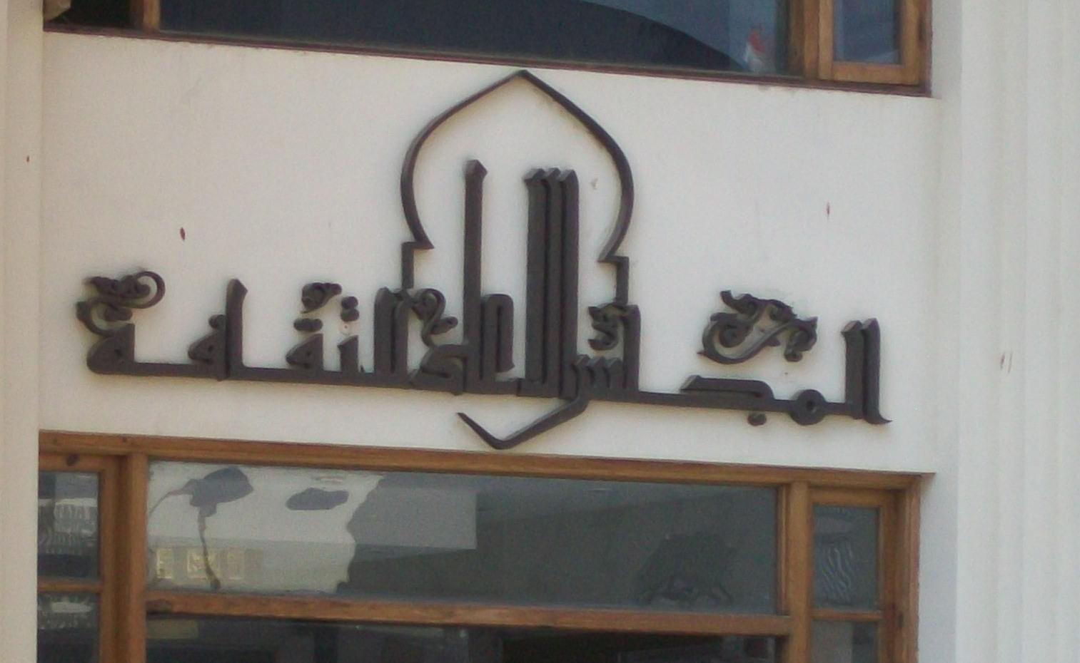 انطلاق مؤتمر «التنمية الثقافية المستدامة وبناء الإنسان المصري» الأحد المقبل