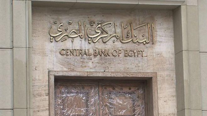 البنك المركزي المصري يتجه لرفع رأسماله إلى 20 مليار جنيه