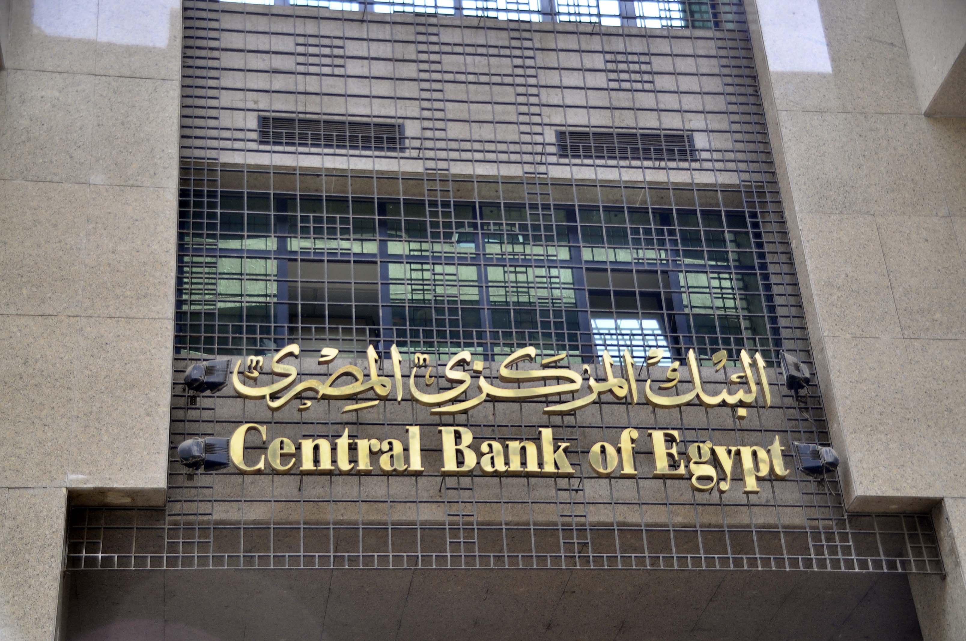 البنك المركزى يقرر وقف 5 شركات صرافة لمدة عام بسبب ارتكابها مخالفات