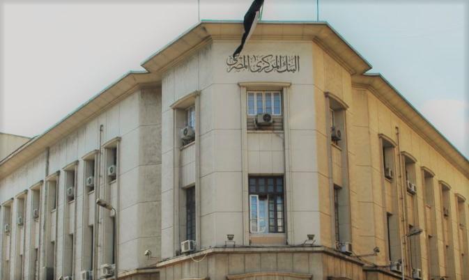 البنك المركزي المصري يثبت أسعار الفائدة على الإيداع والإقراض
