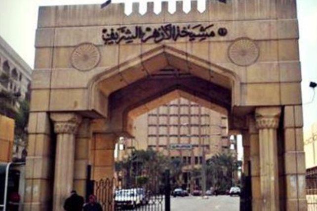 الأزهر يشيد بوعي الشعب المصري وعدم انسياقه لدعوات زعزعة الاستقرار في البلاد