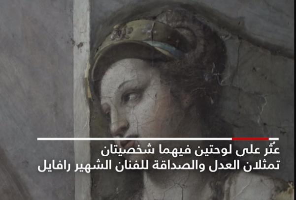 الفاتيكان يكشف عن لوحتين فنيتين لرافايل