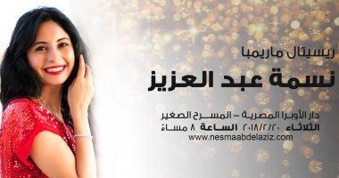"""الثلاثاء  .. نسمة عبد العزيز تقدم حفل """"ريستال ماريمبا"""" فى الأوبرا"""