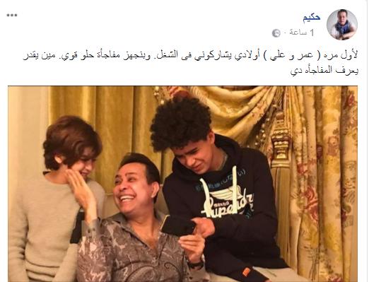 حكيم ينشر صورة لأبنائه ويؤكد مشاركتهما له في عمل فني