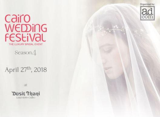 غدًا .. انطلاق النسخة الرابعة من Cairo Wedding Festival