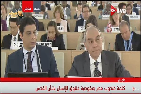 ممثل مصر بمجلس حقوق الانسان : ندين ما يتعرض له الشعب الفلسطينى