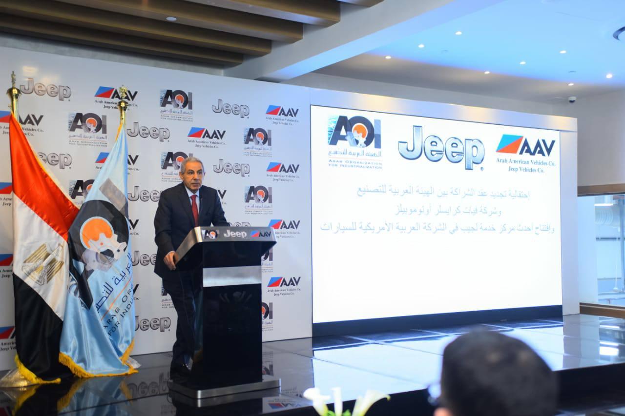 """الهيئة العربية للتصنيع تحتفل بمد الشراكة مع """"فيات كرايسلر"""""""