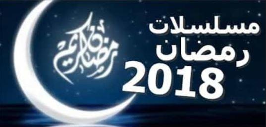 ننشر أهم المسلسلات في رمضان