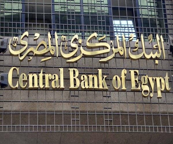 البنك المركزي يوجه البنوك بتنفيذ التحويلات البنكية في أقل وقت ممكن