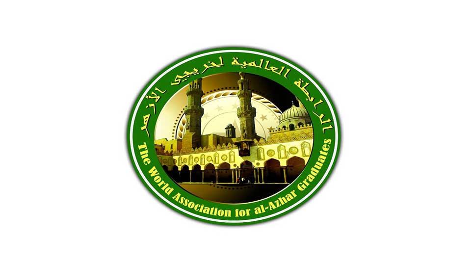 """المنظمة العالمية لخريجي الأزهر تستنكر تهديدات """"داعش"""" لفعاليات كأس العالم"""