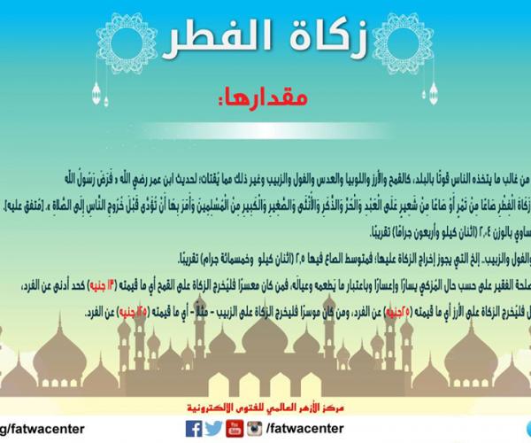 هل يجوز إخراج زكاة الفطر ودفعها للفقير في منتصف رمضان ؟
