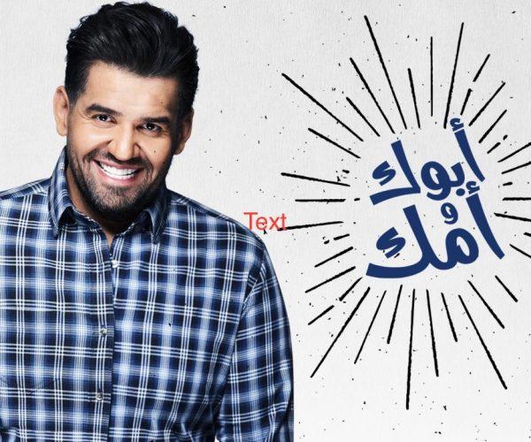 فيديو | حسين الجسمي: أبوك وأمك وبس .. والباقي مع السلامة