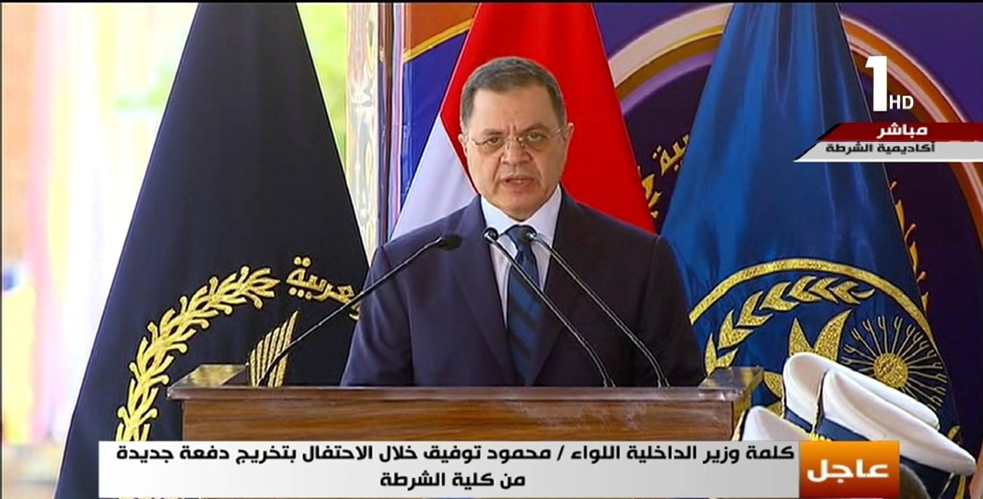 وزير الداخلية: الشرطة أنجزت خطوات مهمة فى مواجهة الإرهاب والجريمة