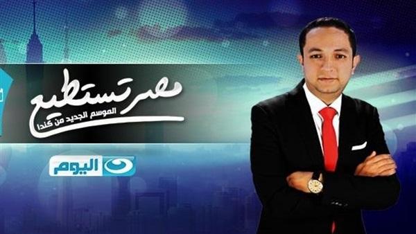 مصر تستطيع في شكل جديد علي دي ام سي