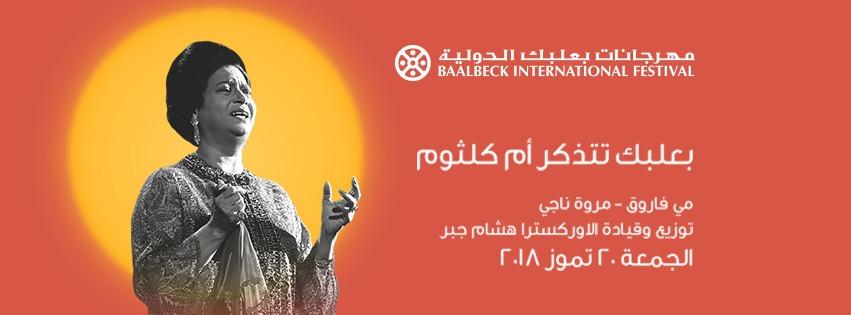 مهرجانات بعلبك تحتفي بأمّ كلثومبحضور وزيرة الثقافة المصرية