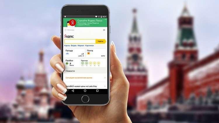 «ياندكس» الروسية تستعد لإطلاق مبيعات هاتفها الذكي الجديد