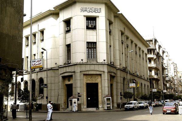 البنك المركزي: تعطيل العمل بالبنوك من الخميس وحتى الإثنين