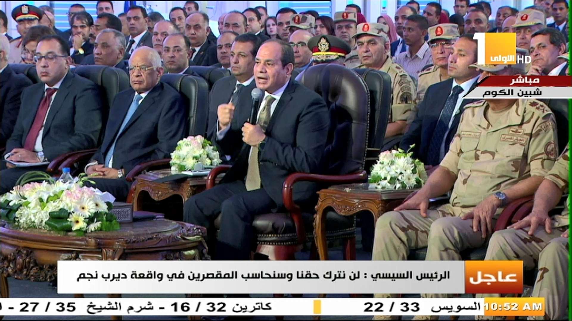 بالفيديو/ الرئيس: لن نترك حقنا وسنحاسب المقصرين في واقعة ديرب نجم