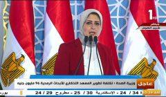 وزيرة الصحة: علاج 20 ألف حالة من قوائم الانتظار