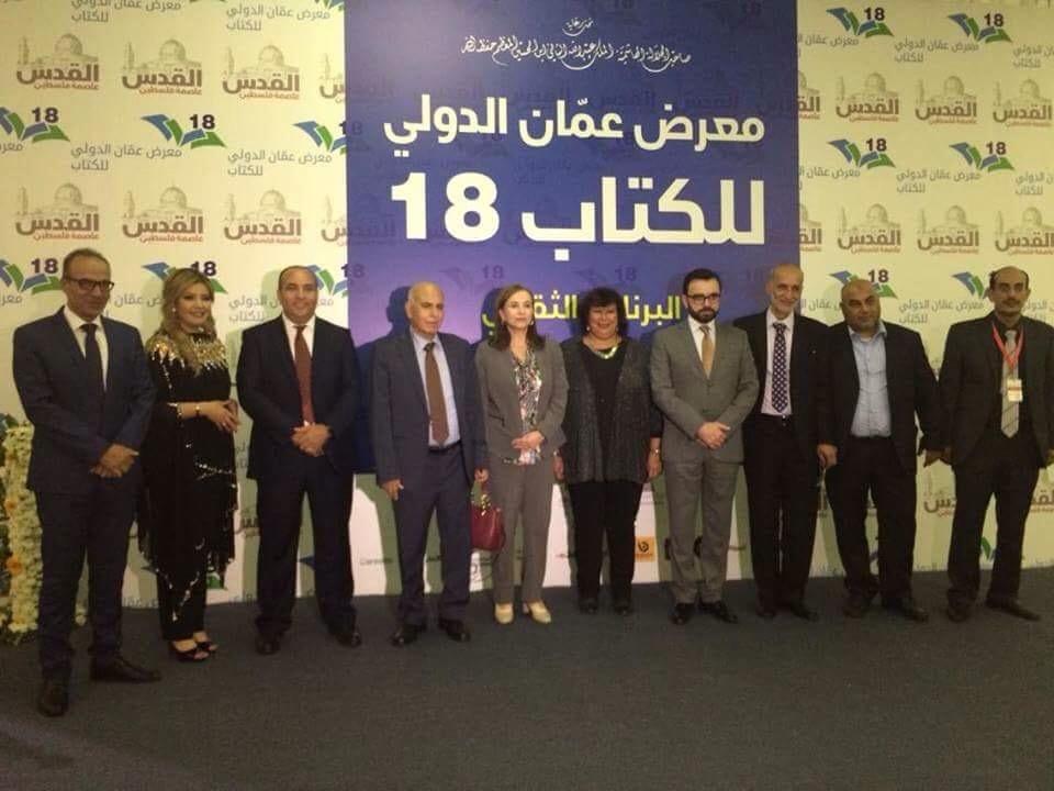 بالصور/ وزراء ثقافة الأردن ومصر وفلسطين يفتتحون الدورة ١٨ لمعرض عمان الدولي للكتاب