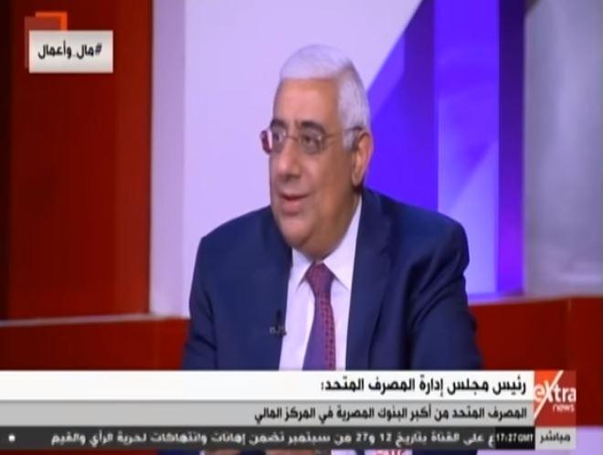 أشرف القاضي: المصرف المتحد من أكبر البنوك المصرية و26% من محفظة البنك اسلامية