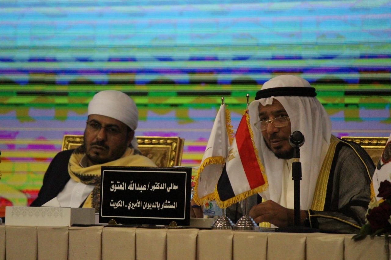وزيرالأوقاف اليمني: حقوق الإنسان بالإسلام مدخلا لإقامة المجتمع الصالح
