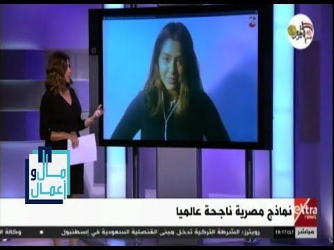 بالفيديو | اول فتاة مصرية تشغل منصب مستشار مجموعة العشرين