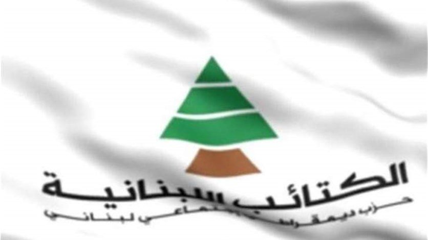 حزب الكتائب : نرفض اتخاذ لبنان منصة لشن هجمات إعلامية وسياسية ضد السعودية