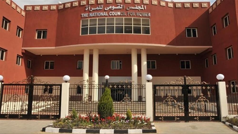 المجلس القومي للمرأة : إنشاء وحدات مناهضة العنف في 18 جامعة