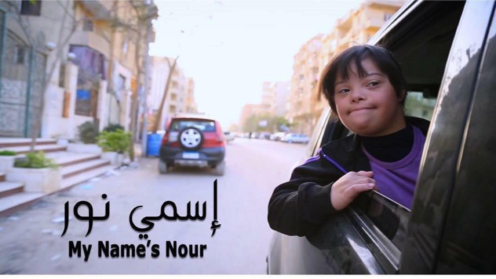 الفيلم المصري اسمي نور يفوز بجائزة مارتين فيليبي بفرنسا