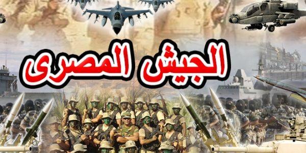 لابد لمصر من قوة تحميها.. جيشنا الباسل الأقوى عربياً وأفريقيا