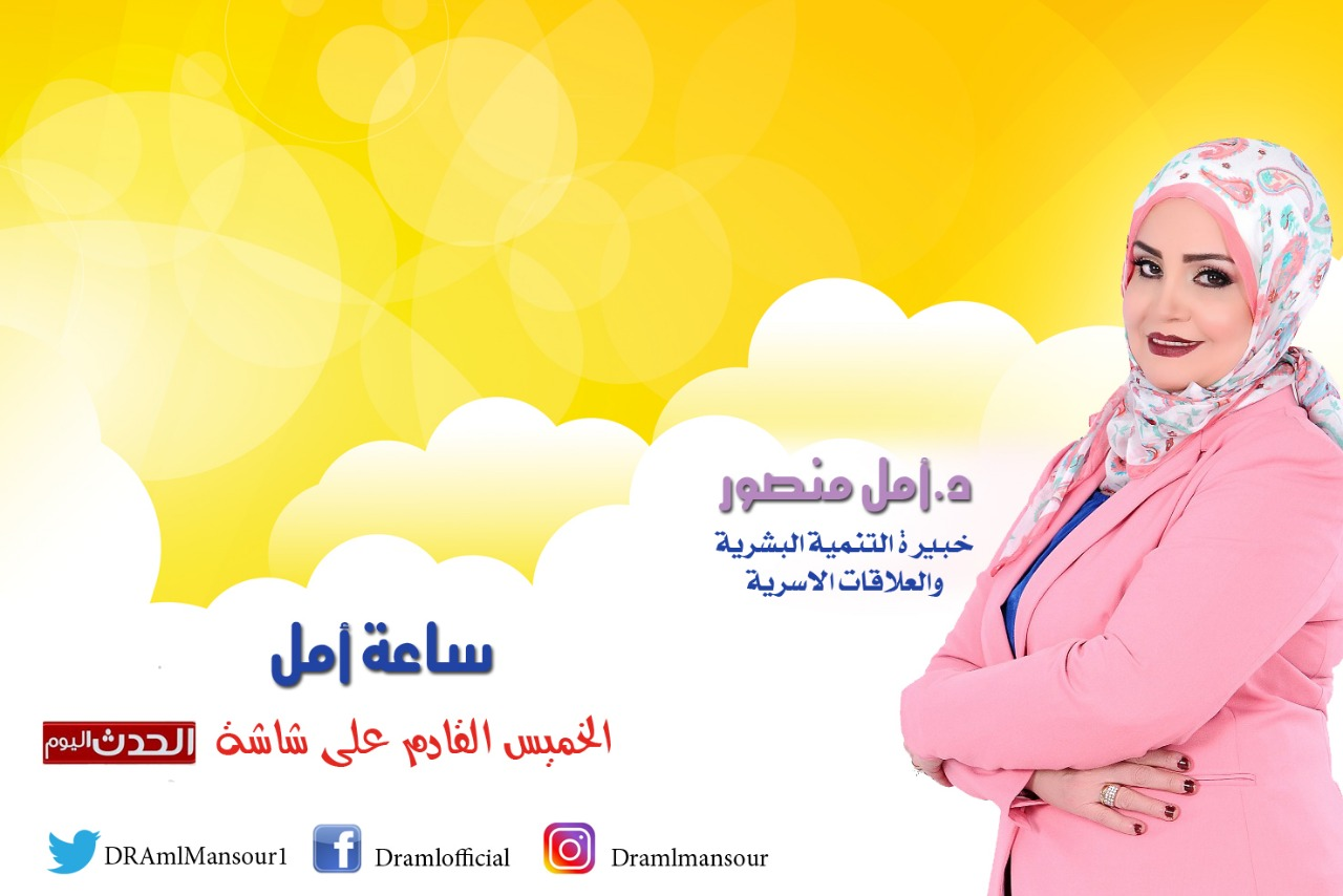 """غدا أمل منصور تناقش أسباب ظاهرة الطلاق في """" ساعة أمل"""" على الحدث اليوم"""