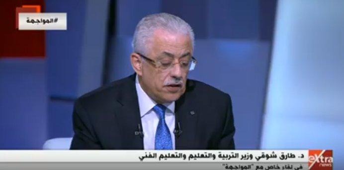 طارق شوقي عن خطته التعليمية: سنغير الطالب وليس المناهج فقط