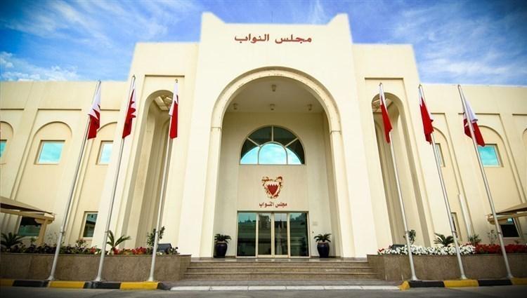 أعضاء مجلس النواب البحريني ينتخبون فوزية زينل رئيسًا للمجلس