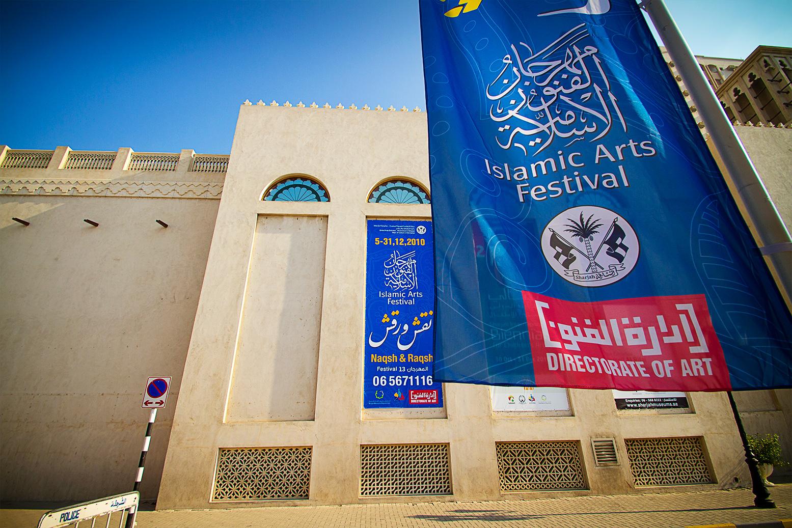 مهرجان الفنون الإسلامية بالإمارات يجمع مختلف التجارب العالمية بـ 377 عملا فنيا
