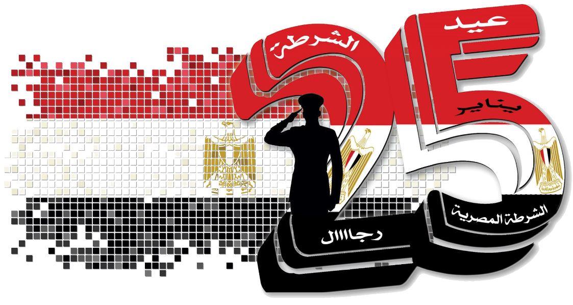 عيد الشرطة .. 67 عاماً من التضحيات والفداء