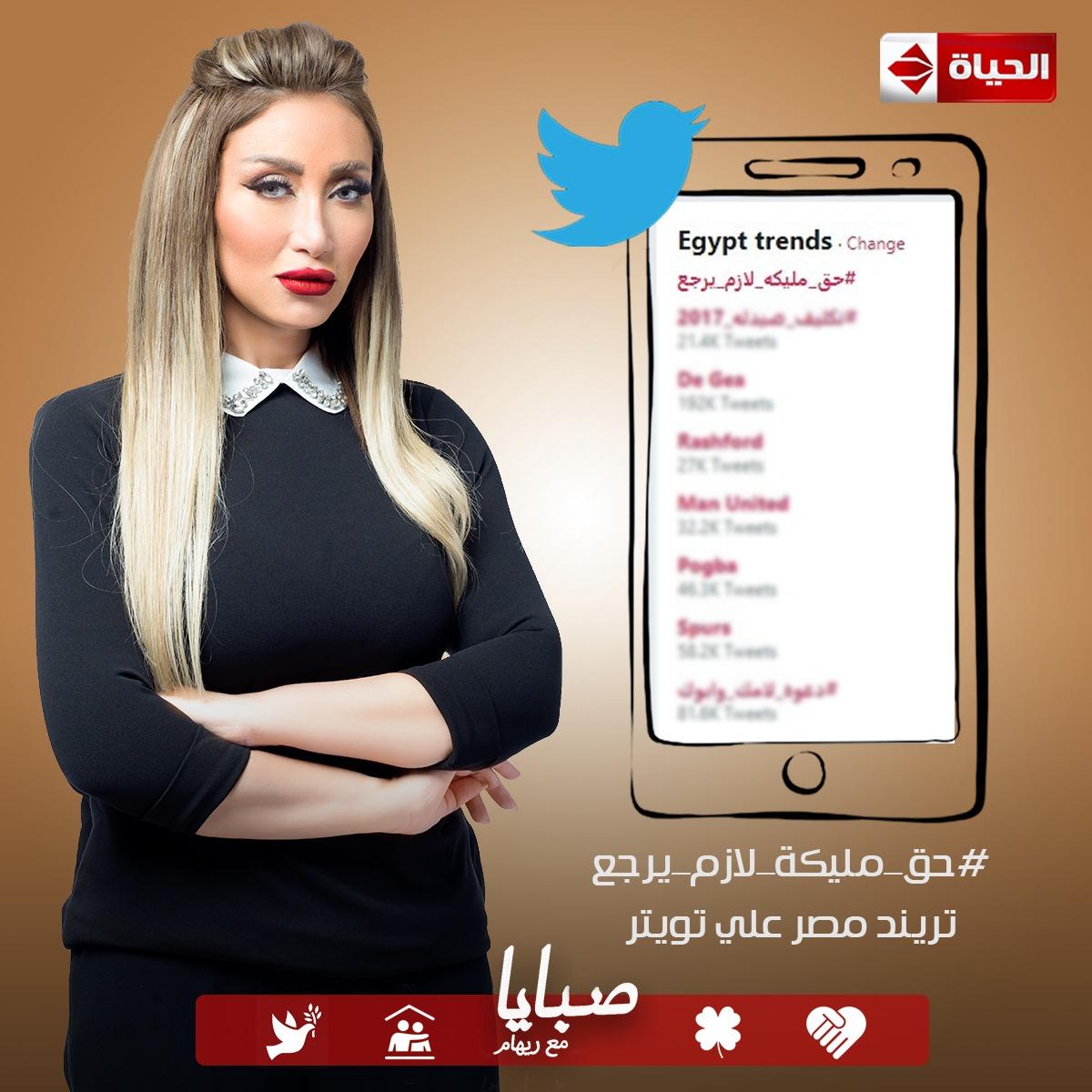 ريهام سعيد تريند بعد حلقتها المميزة فى صبايا