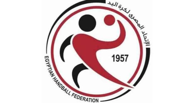 اتحاد كرة اليد: استضافة بطولة البحر المتوسط للناشئين بـ بورسعيد