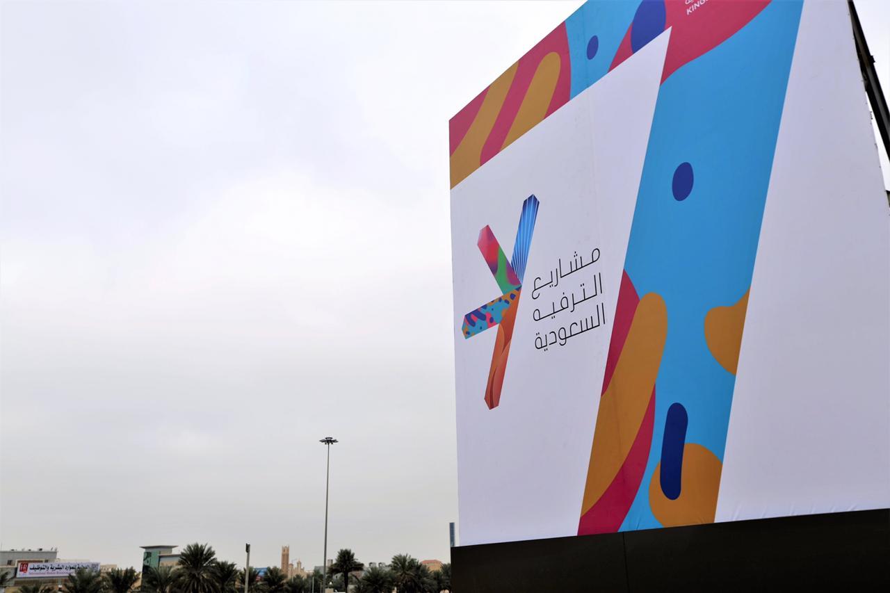 شركة مشاريع الترفيه السعودية تخطط لبناء مجمع ترفيهي بالرياض