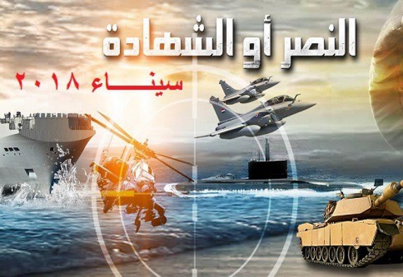 عام على انطلاق العملية الشاملة لمواجهة الإرهاب .. معركة الحرب والسلام