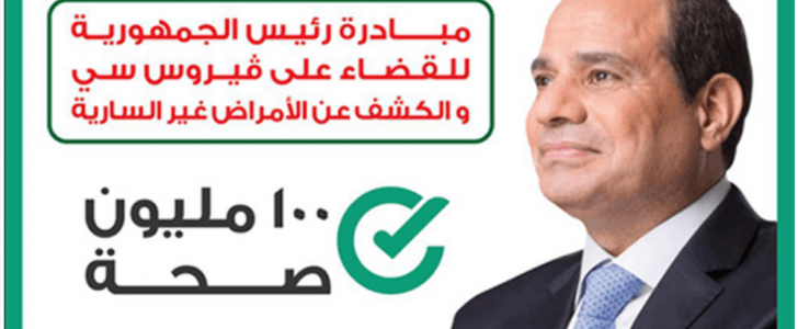 صرف 500 جهاز سكر بشمال سيناء ضمن حملة 100 مليون صحة