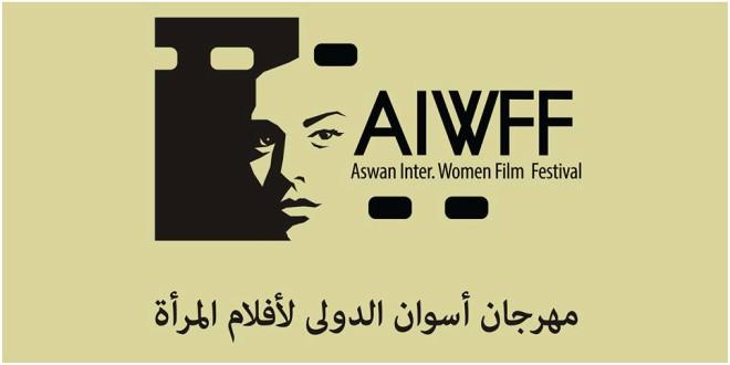 برنامج جديد في الدورة الثالثة لمهرجان أسوان لأفلام المرأة