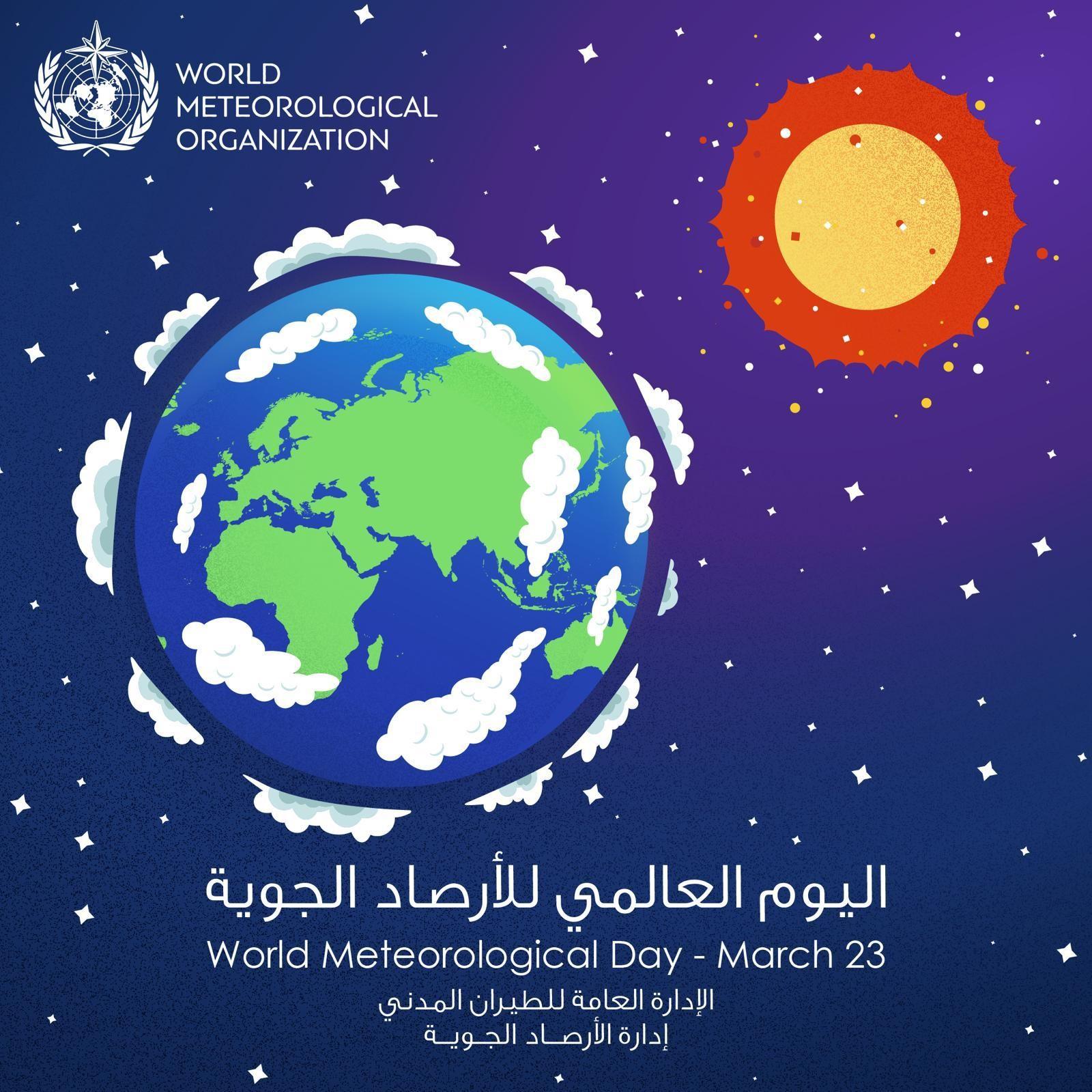 """غدا العالم يحتفل بـ يوم الأرصاد الجوية تحت شعار """" الشمس والأرض والطقس"""""""