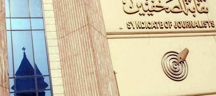 تأجيل انعقاد الجمعية العمومية للصحفيين إلى 15 مارس الجاري