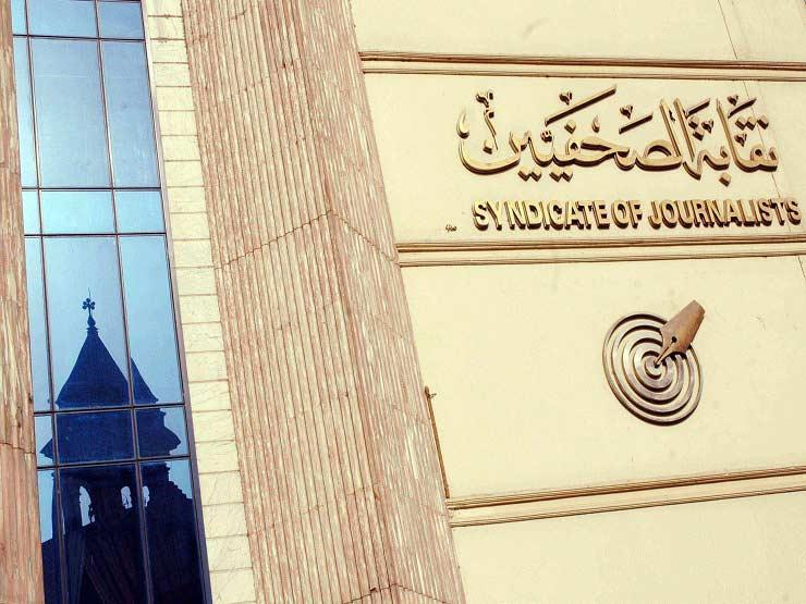 نقابة الصحفيين: منع نشر اسم وصور المنتج الفنى صاحب الاعتداء على موقع صدى البلد